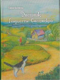 Дневник Генриетты Смелянской