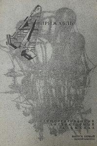 Дирижабль №1 Иллюстрированный литературный альманах. Нижний Новгород