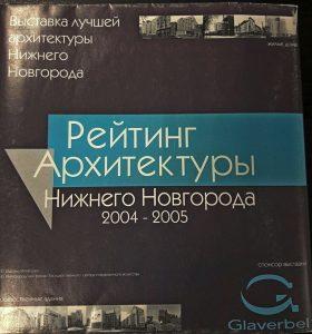 Рейтинг Архитектуры Нижнего Новгорода 2004-2005